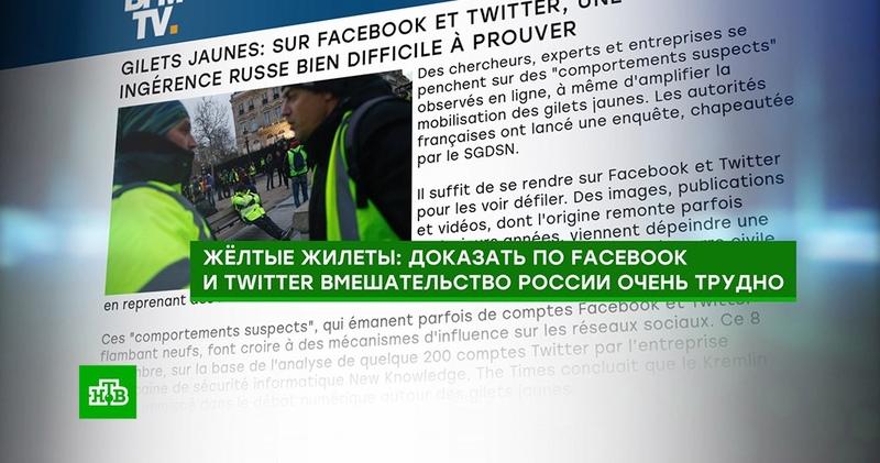 Во Франции не нашли «российского следа» в протестах «желтых жилетов»