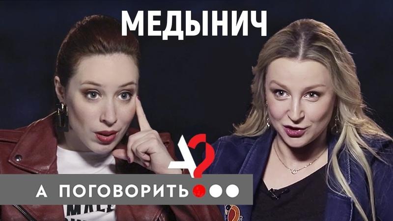 Ольга Медынич. Инстаграм, Петросян, ошибки женщин А поговорить?..