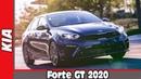 2020 Kia Forte GT | AUTO WORLD. RU