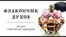ФЛАКОНЧИК ДУХОВ / рисуем спиртовыми маркерами