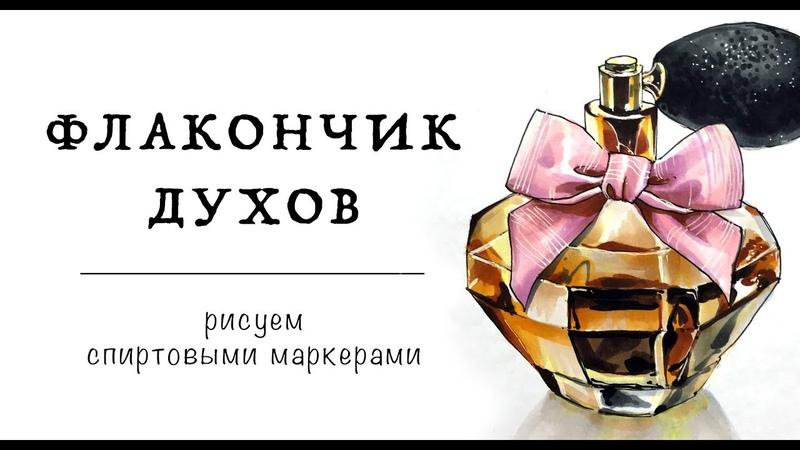 ФЛАКОНЧИК ДУХОВ рисуем спиртовыми маркерами