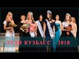 Леди Кузбасс 2018