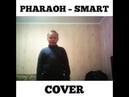 Школьник поет Pharaoh SMART cover