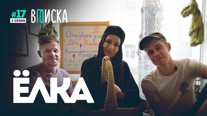 Вписка с Ёлкой про котиков Томаса Мраза и женский рэп в России
