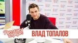 Влад Топалов в утреннем шоу Русские Перцы