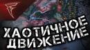 Хаотичное движение ★ Hearts of Iron IV Югославия ★ 7