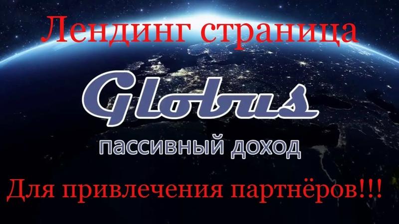 GLOBUS СОЗДАЕМ ЛЕНДИНГ СТРАНИЦУ ПОД СЕБЯ ДЛЯ ПРИВЛЕЧЕНИЯ РЕФЕРАЛОВ