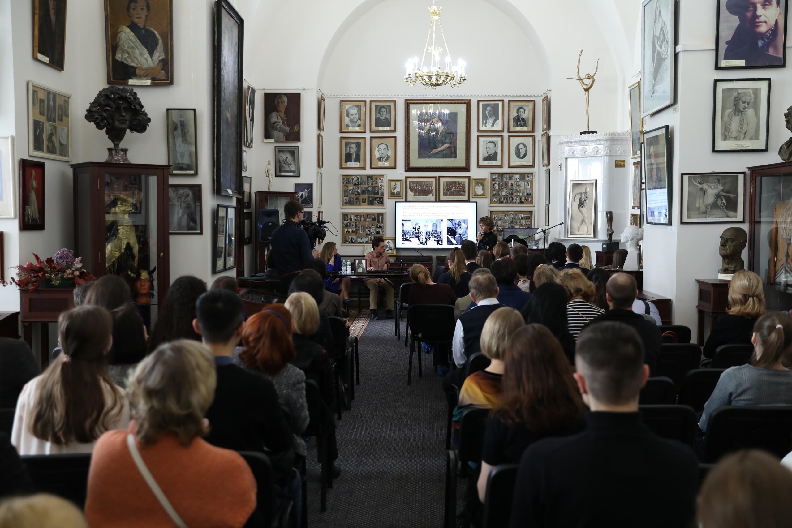 Дягилевская конференция в Академии