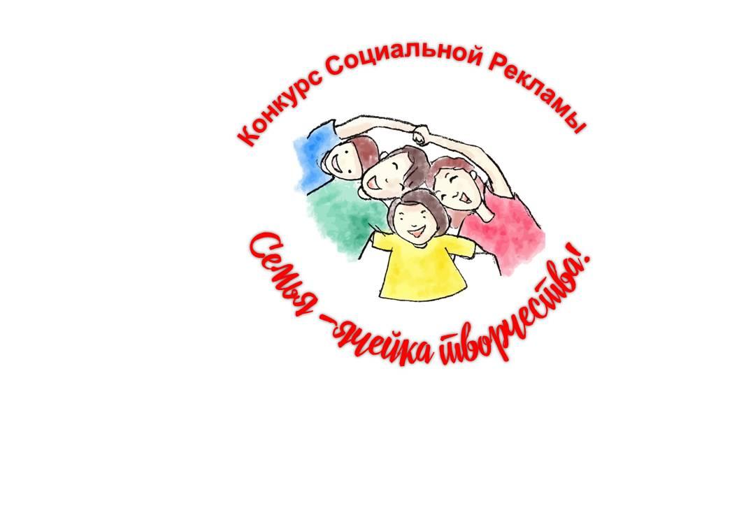 Афиша Тюмень СЕМЬЯ ЯЧЕЙКА ТВОРЧЕСТВА Конкурс соцрекламы 2018