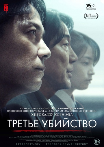 Третье убийство / Sandome no satsujin (2017) смотреть онлайн