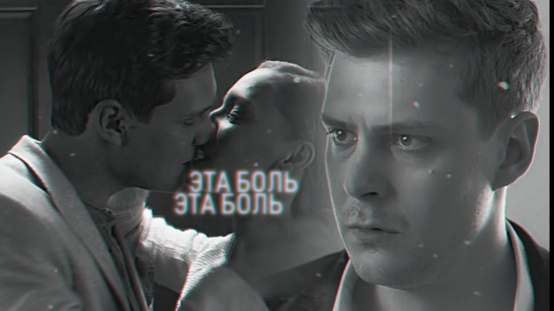 Павел и София | эта боль |for Karina Production
