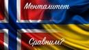 Менталитет: Норвегия 🇳🇴 - Украина 🇺🇦! Сравним