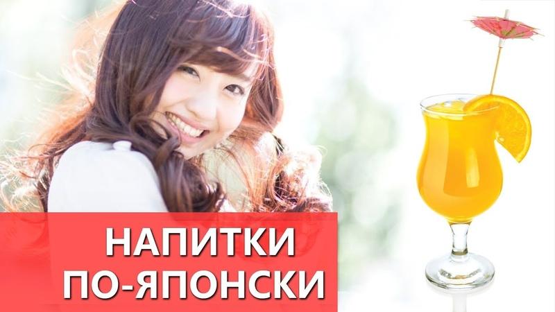 Напитки по-японски. Урок японского языка для начинающих. Набираем словарный запас.