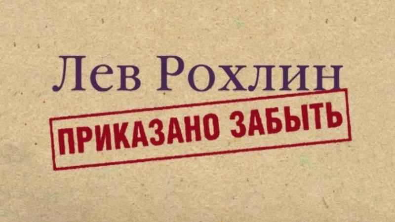 Лев Рохлин Приказано забыть 1 серия И один в поле воин