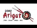 Вкусная доставка - DOMO Arigato!!))