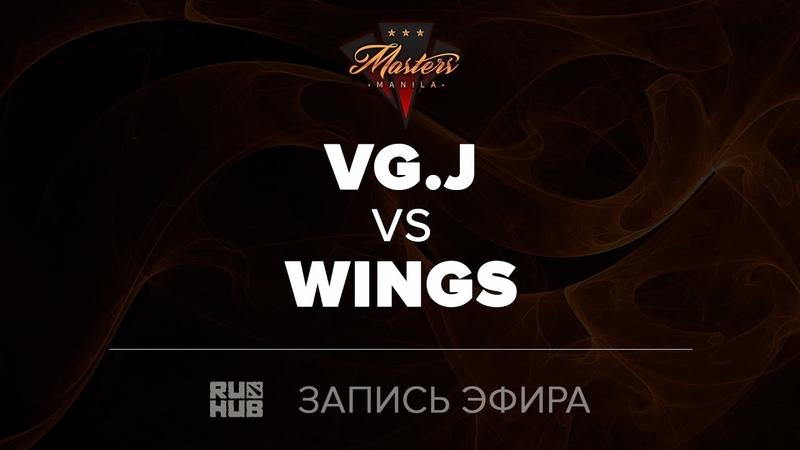 VG.J vs Wings, Manila Masters CN qual, game 1 [Tekcac, LightOfHeaveN]