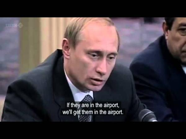 Владимир Путин: Мочить террористов в сортире