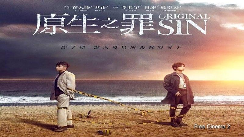 Первородный грех Original Sin (2018) Русский Free Cinema 2