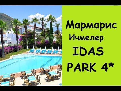 Мармарис Отель IDAS PARK 4* - Marmaris Ichmeler - Отель Идас парк