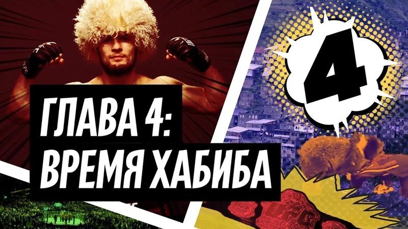 Хабиб Нурмагомедов: путь орла к бою века
