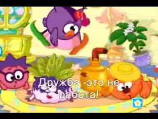 скачать клип барбарики дружба 6 тыс. видео найдено в Яндекс.Видео.mp4