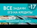 Смешаный тип Все задачи №17 на кредиты Спецпроект Анны Малковой