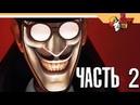 WE HAPPY FEW ♥ Прохождение на русском Часть 2