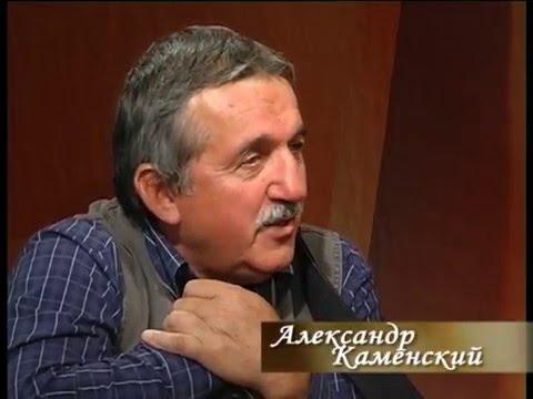 Званый гость Севастопольское телевидение 24.11.2010 Интервью с Каменским А.В.