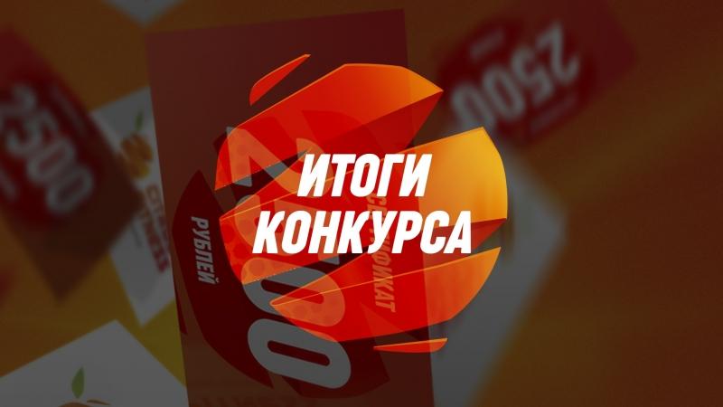 Итоги конкурса Citrus Fitness. Розыгрыш сертификата в Челябинске