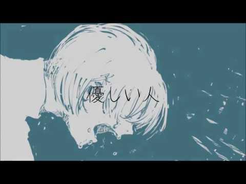 [cover]優しい人/yama