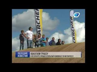 """На обновлённой трассе """"Бугры"""" прошел первый этап Открытого Чемпионата города и Ленобласти по мотокроссу."""