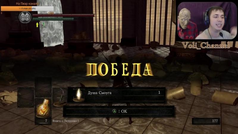[ Dark Souls Remastered ] Убийство с 1 попытки. Это скилл детка.