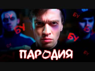 [Чоткий Паца] Big Baby Tape - GIMME THE LOOT (ПАРОДІЯ)