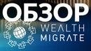Wealth Migrate ICO — Инвестиции в недвижимость / Обзор ICO Wealth Migrate по-русски / ICOАЛЬМАНАХ