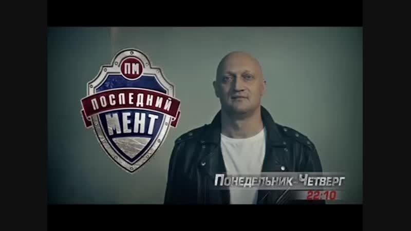Гоша Куценко в сериале Последний мент с понедельника по четверг в 22:10 на Седьмом!