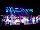 DTV - Юморина 2018