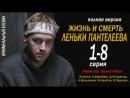 Жизнь и смерть Леньки Пантелеева 1 2 3 4 5 6 7 8 серия Боевик Криминал