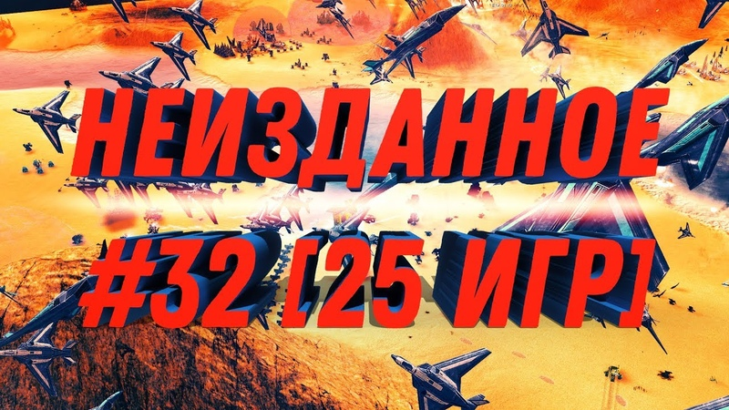 НЕИЗДАННОЕ 32 [25 игр] Supreme Commander Forged Alliance Forever