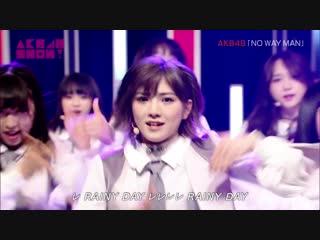 AKB48 - NO WAY MAN (АКВ48 SНОW! ep205) 2018.11.25