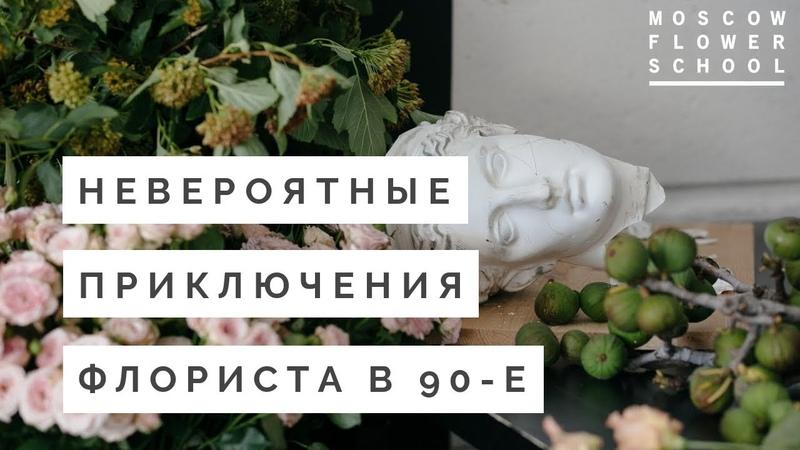 История коммерческой флористики в России от 90-х до наших дней
