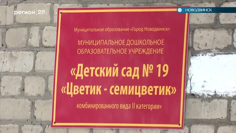 Детские сады реорганизуют в Северодвинске и Новодвинске
