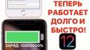 НЕ ВКЛЮЧАЙ ЭТИ НАСТРОЙКИ В iPHONE ! Настройки iOS 12, которые ты должен отключить прямо сейчас !