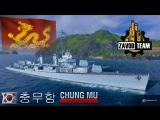 ? World of Warships: [ZAVOD] Пан-Азия Chung Mu  (ЗАКАНЧИВАЕМ)