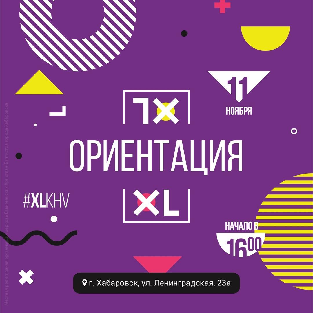 """Афиша Хабаровск Конференция """"Ориентация XL"""""""