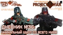 Project War Mobile: уникальный шмот со всего мира!