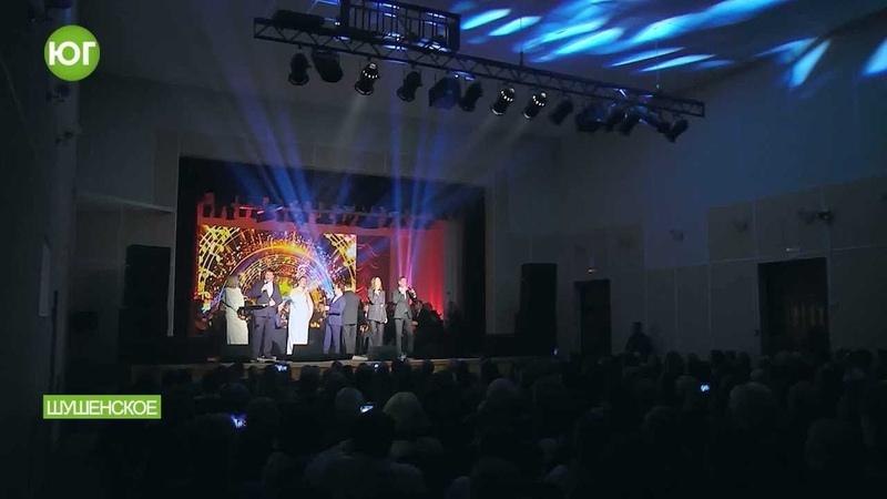 В Шушенском состоялась церемония закрытия проекта «Культурная столица Красноярья-2018»