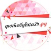 ФОТОБУДКА24 - Выездная фотостудия | Инстапринтер
