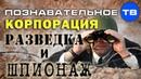Корпорация. Разведка и шпионаж Познавательное ТВ, Денис Соколов