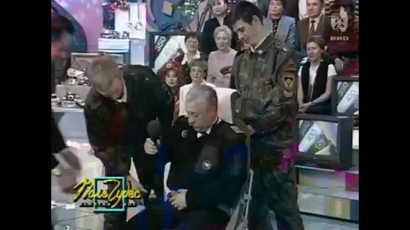 Поле чудес (07.01.1999)