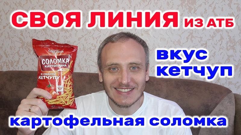 Картофельная Соломка Своя Линия из АТБ картошка соломкой со вкусом кетчупа Обзор Иван Кажэ